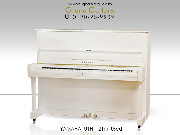 中古ピアノ YAMAHA(ヤマハ) U1H ヤマハの大人気ロングセラーモデルを気品あふれるホワイトピアノに♪