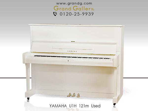 【売約済】特選中古ピアノ YAMAHA(ヤマハ) U1H ヤマハの大人気ロングセラーモデルを気品あふれるホワイトピアノに♪