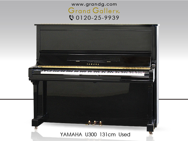 中古アップライトピアノ YAMAHA(ヤマハ)U300 / アウトレットピアノ
