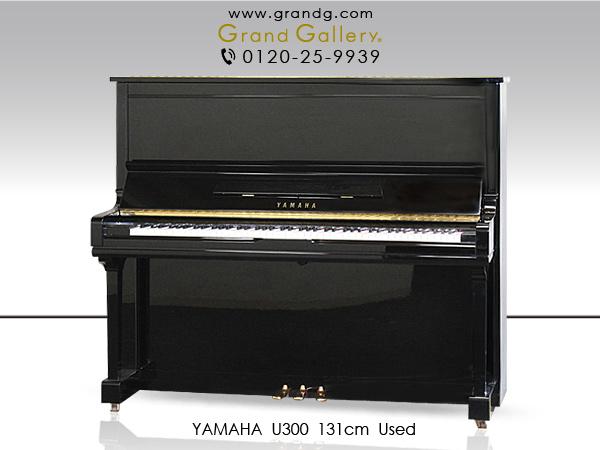 長い弦、ゆとりある響板、バランスの良い明るく華やかな音色 YAMAHA(ヤマハ)U300