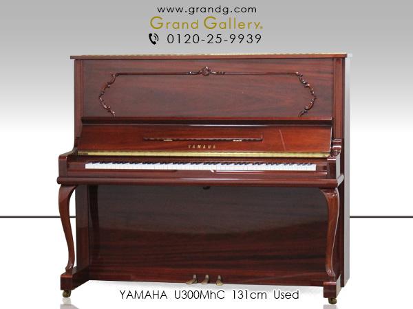 中古ピアノ YAMAHA(ヤマハ)U300MhC ヤマハ伝統の高い木工技術を感じることのできる美しいピアノ