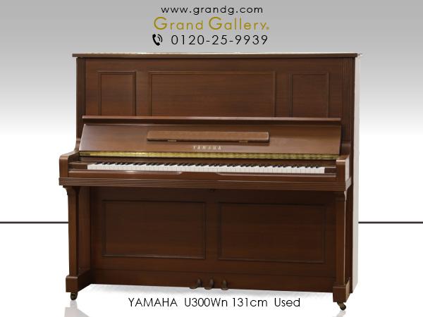 【売約済】中古アップライトピアノ YAMAHA(ヤマハ)U300Wn