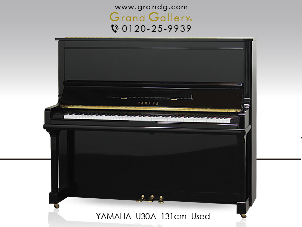 【売約済】中古アップライトピアノ YAMAHA(ヤマハ)U30A / アウトレットピアノ