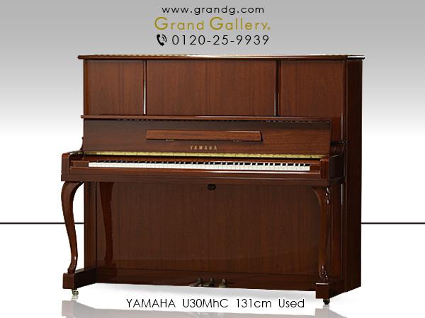 中古アップライトピアノ YAMAHA(ヤマハ)U30MhC