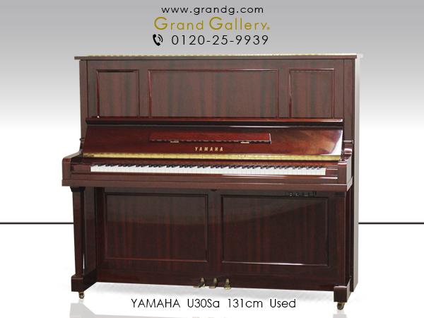 中古アップライトピアノYAMAHA(ヤマハ)U30Sa