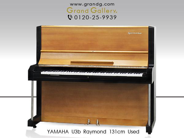 中古ピアノ YAMAHA(ヤマハ)U3B アントニンモデル 名建築家アントニン・レーモンド氏の名作 モダンなデザイン