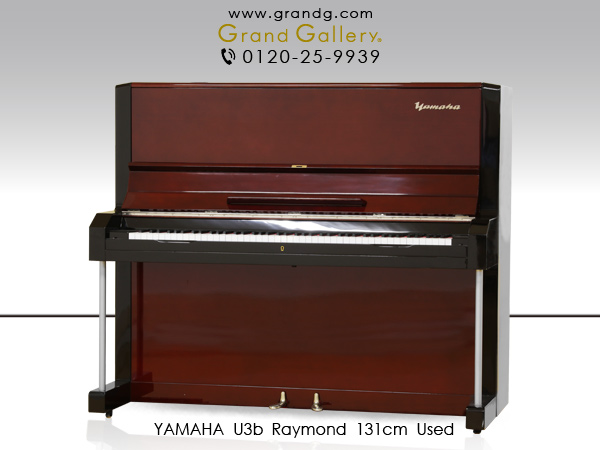 中古ピアノ YAMAHA(ヤマハ)U3B アントニンモデル 超希少 現代のピアノ以上にモダンなデザイン