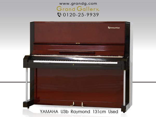 【売約済】特選中古ピアノ YAMAHA(ヤマハ)U3B アントニンモデル 超希少 現代のピアノ以上にモダンなデザイン