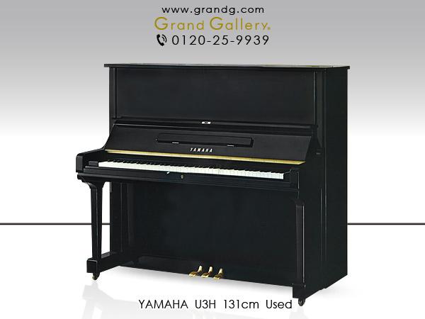 【セール対象】中古アップライトピアノ YAMAHA(ヤマハ)U3H / アウトレットピアノ