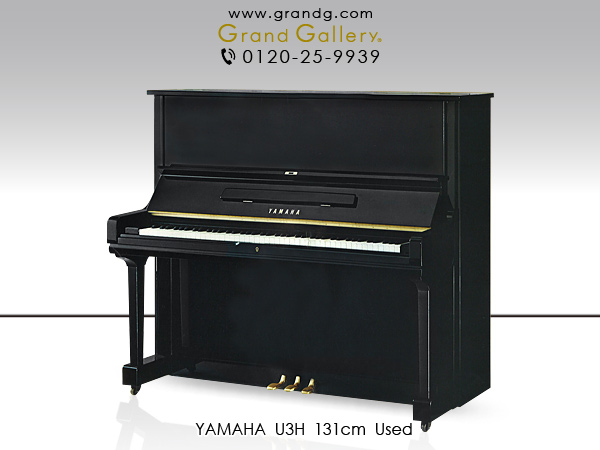 中古ピアノ YAMAHA(ヤマハ)U3H / アウトレットピアノ お買得♪バランスのとれた世界のベストセラーモデル