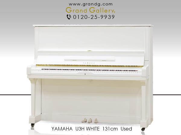 気品あふれるホワイトピアノ YAMAHA(ヤマハ) U3H ホワイト