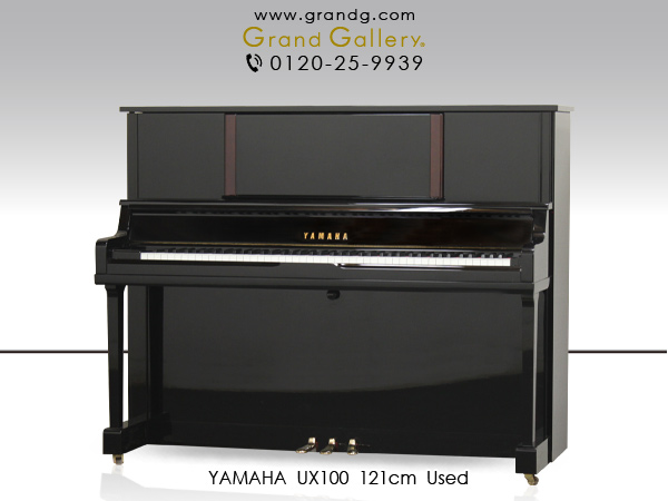 特選中古ピアノ YAMAHA(ヤマハ)UX100 抜けの良いクリアな音色 「Xシリーズ」の最終モデル