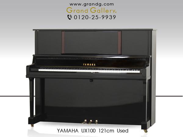【売約済】中古アップライトピアノ YAMAHA(ヤマハ)UX100