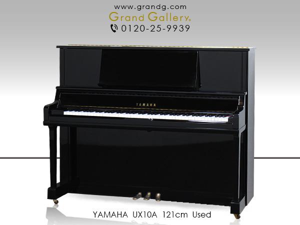 特選中古ピアノ YAMAHA(ヤマハ) UX10A Xシリーズ特有の音響の豊かさ、低音の伸び