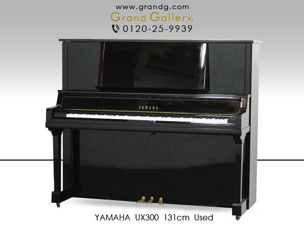 【売約済】中古アップライトピアノ YAMAHA(ヤマハ)UX300