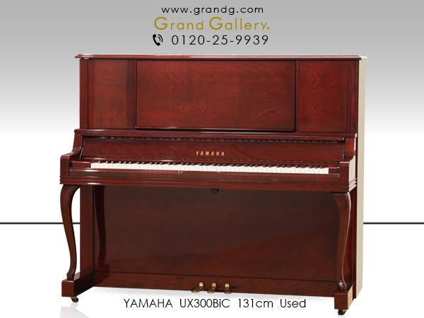 特選中古ピアノ YAMAHA(ヤマハ)UX300BiC 美しい外観 ヤマハUXシリーズ 木目ハイグレードモデル