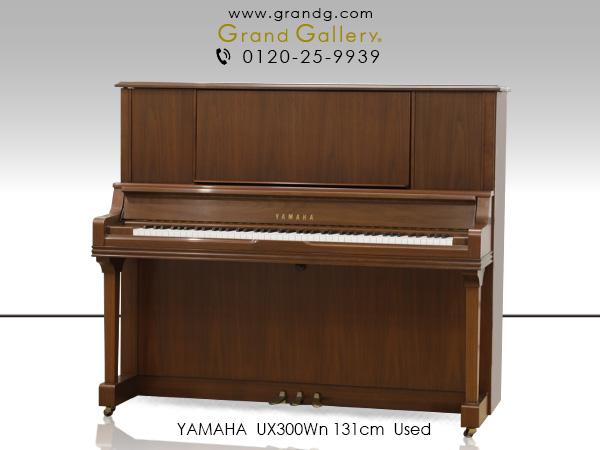 中古ピアノ YAMAHA(ヤマハ)UX300Wn ハイグレードXシリーズ!木目ピアノ