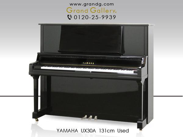 中古ピアノ YAMAHA(ヤマハ)UX30A X支柱搭載!良き時代ならではの、クオリティの高い音とタッチ