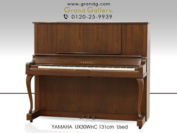 中古アップライトピアノ YAMAHA(ヤマハ)UX30WnC