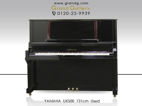 【売約済】中古アップライトピアノ YAMAHA(ヤマハ)UX500