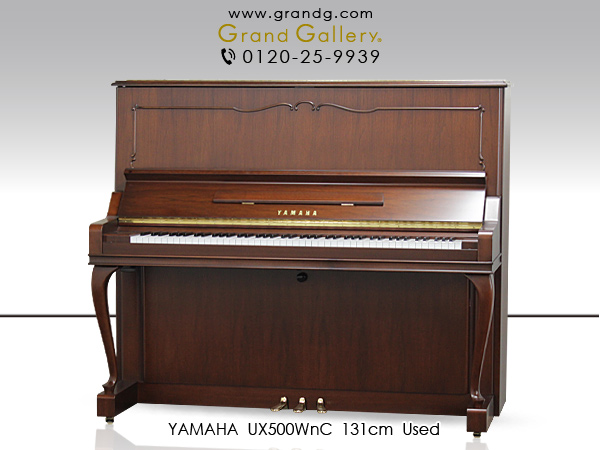 【売約済】中古アップライトピアノ YAMAHA(ヤマハ) UX500WnC