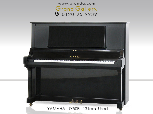 中古アップライトピアノ YAMAHA(ヤマハ)UX50Bl