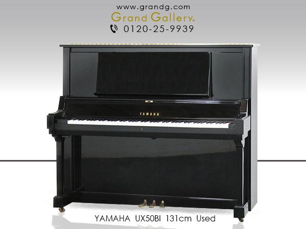 【売約済】中古アップライトピアノ YAMAHA(ヤマハ)UX50Bl