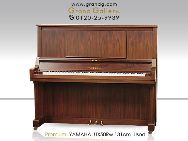 希少なローズウッド 目と耳で楽しめるハイグレードモデル YAMAHA(ヤマハ) UX50Rw