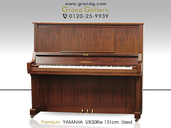 特選中古ピアノ YAMAHA(ヤマハ) UX50Rw 希少なローズウッド 目と耳で楽しめるハイグレードモデル