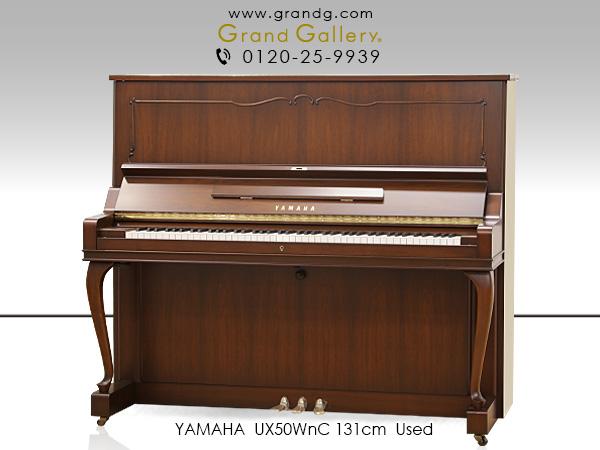 中古ピアノ YAMAHA(ヤマハ)UX50WnC 現行モデルでは得られない、伸びのある深く豊かな響き