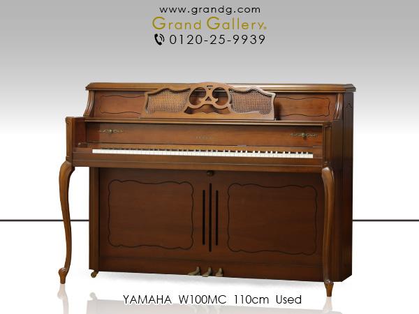 中古アップライトピアノ YAMAHA(ヤマハ)W100MC