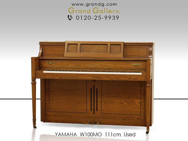 中古ピアノ YAMAHA(ヤマハ)W100MO 現代の生活空間にマッチするインテリア感覚あふれる一台