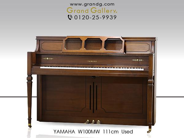 特選中古ピアノ YAMAHA(ヤマハ)W100MW 現代の生活空間にマッチするインテリア感覚あふれる一台