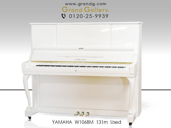 気品あふれるホワイトピアノ!白が鮮やかな猫脚ピアノ YAMAHA(ヤマハ) W106BM ホワイト