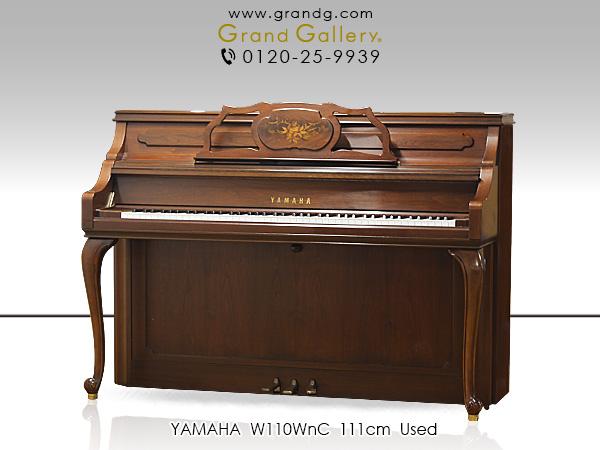 【売約済】中古アップライトピアノ YAMAHA(ヤマハ)W110WnC