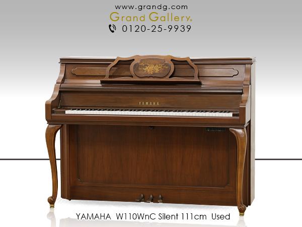 中古アップライトピアノ YAMAHA(ヤマハ)W110WnC 消音機能付