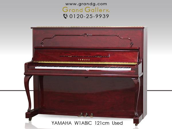 【売約済】中古アップライトピアノ YAMAHA(ヤマハ)W1ABiC