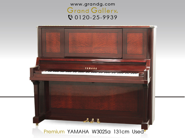 中古ピアノ YAMAHA(ヤマハ)  高級ピアノ W302Sa 歴史に残る名作 妥協なきクラフトマンシップ