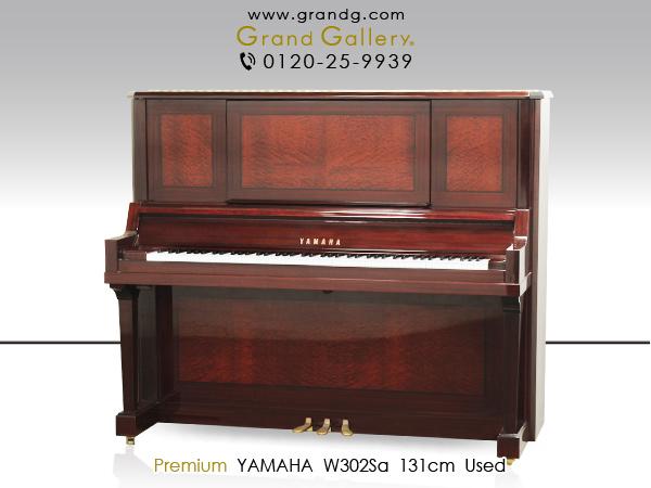 歴史に残る名作 妥協なきクラフトマンシップ YAMAHA(ヤマハ)  高級ピアノ W302Sa