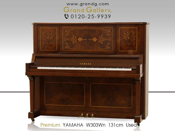 中古ピアノ YAMAHA(ヤマハ)W303Wn 絢爛豪華を誇るヤマハのカスタムモデル