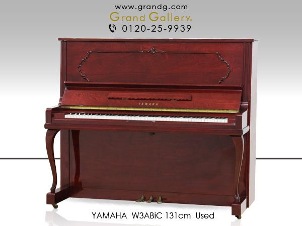 中古アップライトピアノ YAMAHA(ヤマハ)W3ABiC