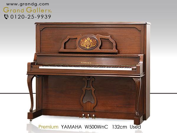 【セール対象】【送料無料】中古アップライトピアノ YAMAHA(ヤマハ)W500WnC