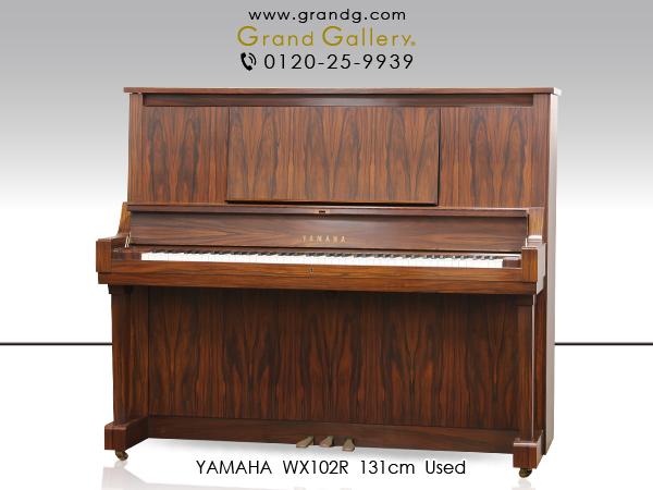ローズウッドの鮮やかな木目 YAMAHA(ヤマハ)WX102R