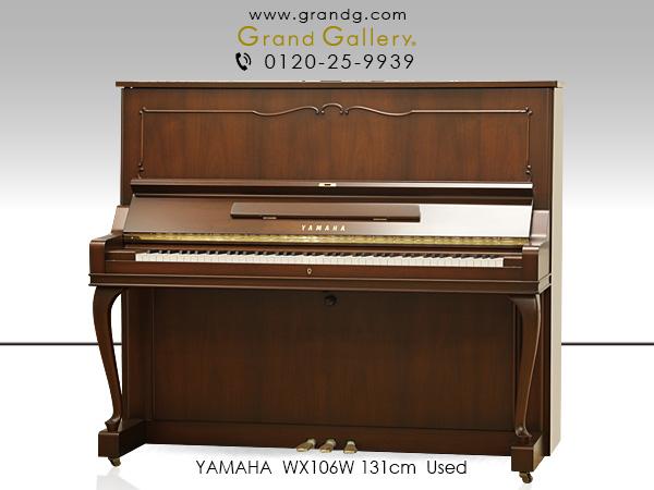 X支柱搭載 優雅で上品は木目・猫脚、ハイグレードモデル YAMAHA(ヤマハ)WX106W
