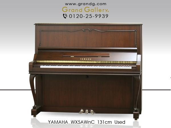 【売約済】中古アップライトピアノ YAMAHA(ヤマハ) WX5AWnC
