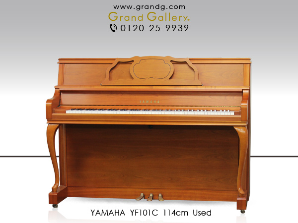 中古ピアノ YAMAHA(ヤマハ)YF101C お部屋に優雅な雰囲気を演出