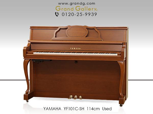 特選中古ピアノ YAMAHA(ヤマハ)YF101CSH 現行インテリアピアノ「YFシリーズ」消音機能付モデル