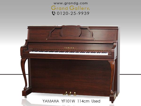 中古ピアノ YAMAHA(ヤマハ) YF101W めざしたのは、音を奏でるインテリア