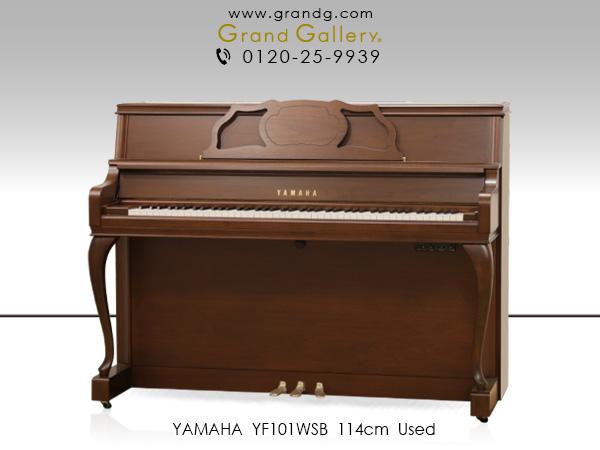 特選中古ピアノ YAMAHA(ヤマハ)YF101WSB インテリアピアノに消音機能をプラス