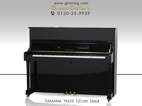 中古ピアノ YAMAHA(ヤマハ)YM10 お手ごろな価格のスタンダードモデル